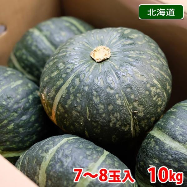 送料無料 北海道産 なよろ南瓜 味早太 7〜8玉入 10kg
