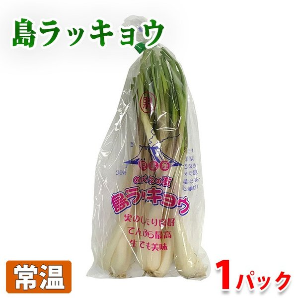 鹿児島県産 島ラッキョウ(島らっきょう) A等級 150g袋入