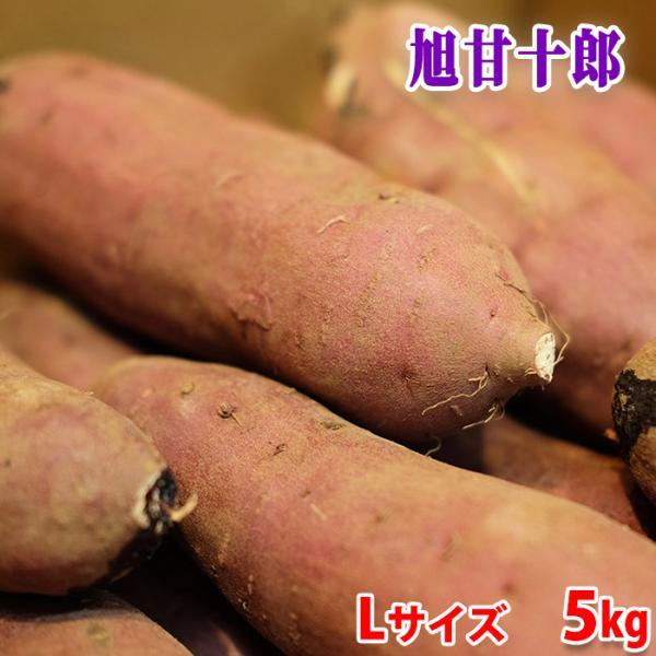 茨城県産 さつまいも 旭甘十郎 (紅はるか) 特秀 Lサイズ (13〜15本前後) 5kg (箱)