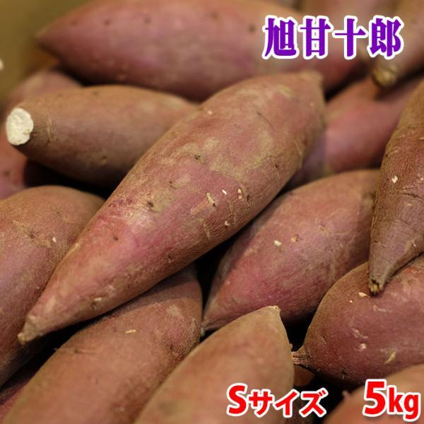 茨城県産 さつまいも 旭甘十郎 (シルクスイート) 特秀 Sサイズ (32〜35本前後) 5kg (箱)