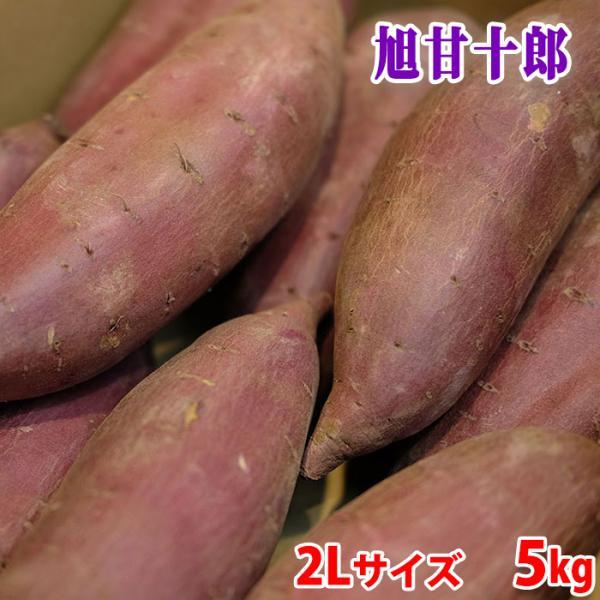 茨城県産 さつまいも 旭甘十郎 (シルクスイート) 特秀 2Lサイズ (8〜9本前後) 5kg (箱)