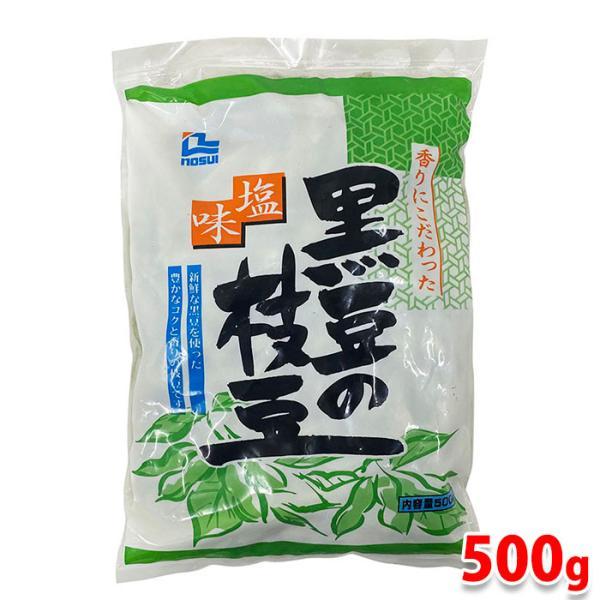 冷凍 黒豆枝豆 500g