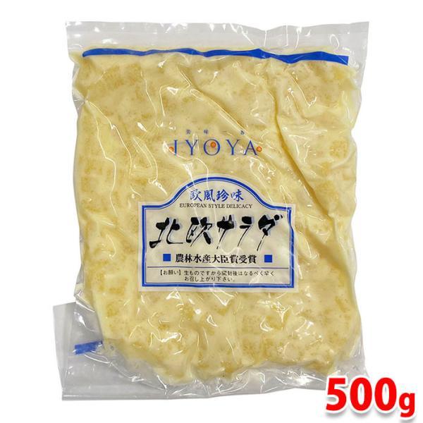 欧風珍味 北欧サラダ 500g(辛子マヨネーズ味)