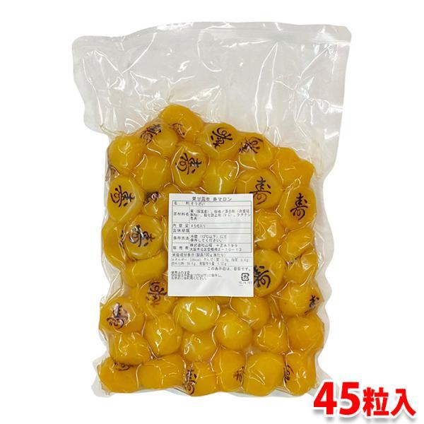 栗甘露煮 寿マロン 45粒入り