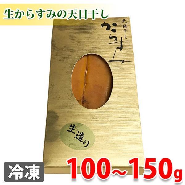 天日干しからすみ 生造り 100g〜150g(不定貫)