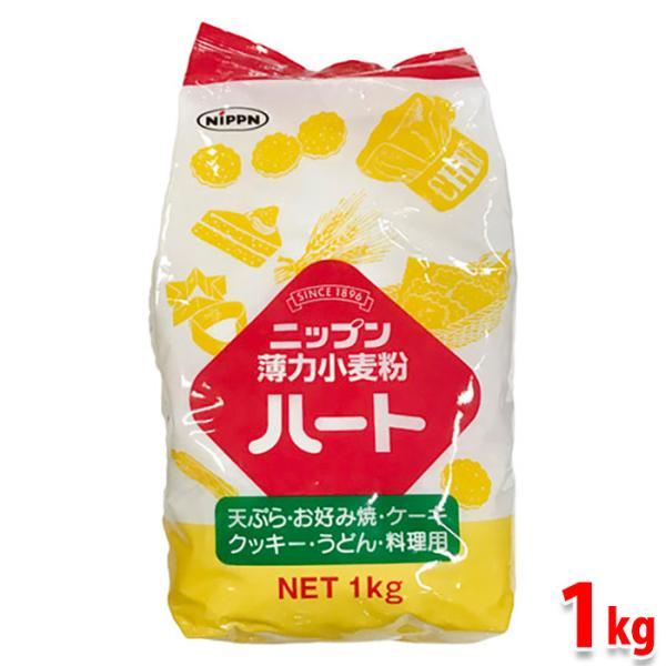 ニップン 薄力小麦粉 ハート 1kg
