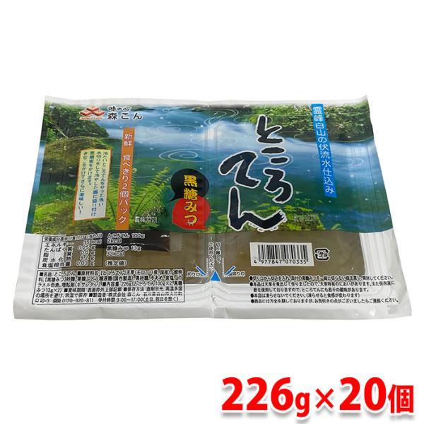 ところてん 黒糖みつ 1パック(120g×2個)×20個詰め