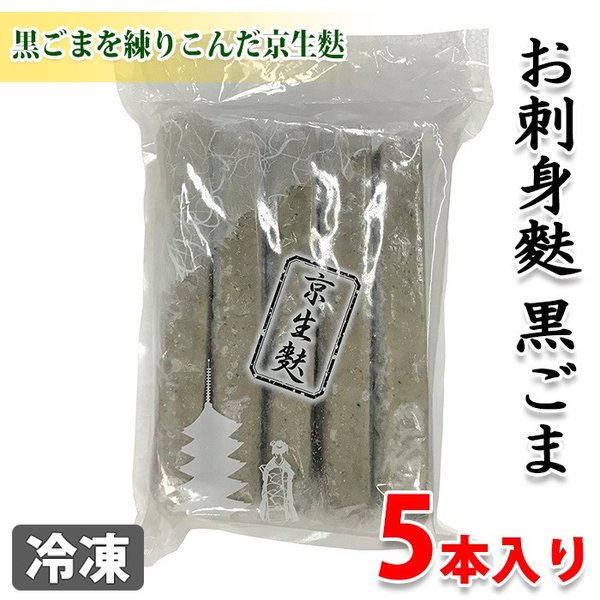 京生麩 お刺身麩 黒ごま 5本入り