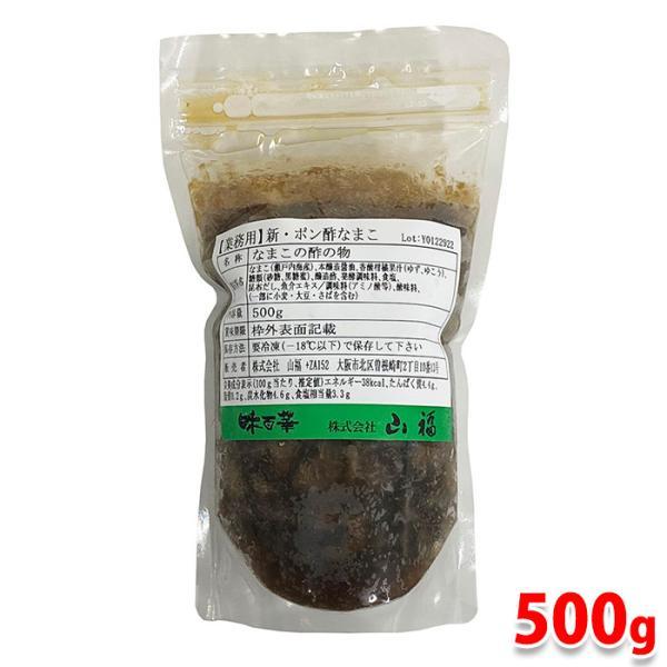 山福 (業務用)ポン酢なまこ 500g