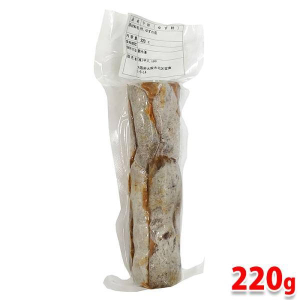 平八 冷凍・干柿(ゆず柿) 220g