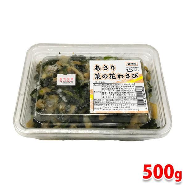 ジーエフシー あさり菜の花わさび 500g