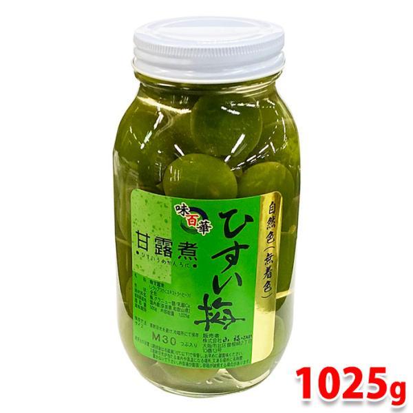山福 ひすい梅(無着色)甘露煮 M30粒入 内容総量1025g(固形量:500g)