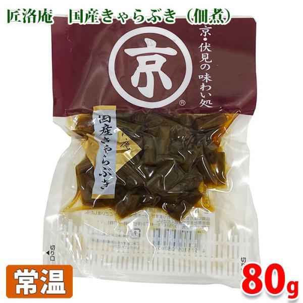 匠洛庵 国産きゃらぶき(佃煮)80g