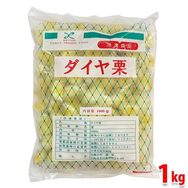 冷凍 中国むき栗 M(ダイヤ栗) 1kg