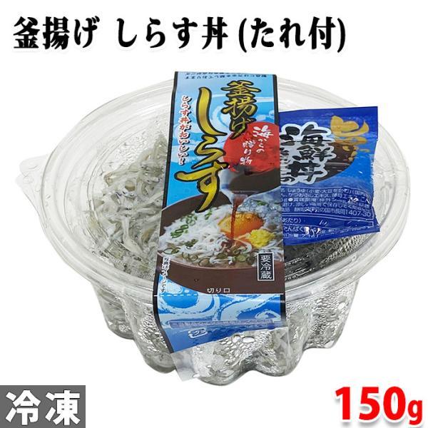 釜揚げ しらす丼(たれ付)150g