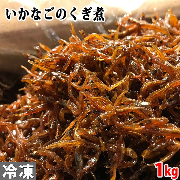 兵庫県産他いかなごのくぎ煮1kg