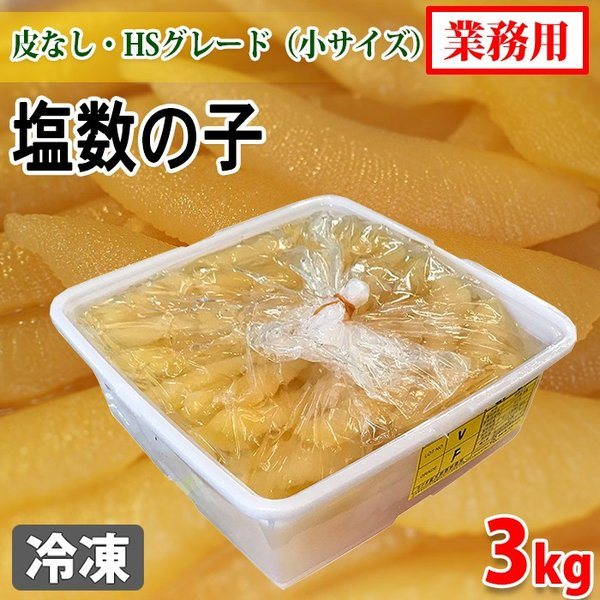 業務用 塩数の子 皮なし グレード:HS 3kg(アラスカ産)
