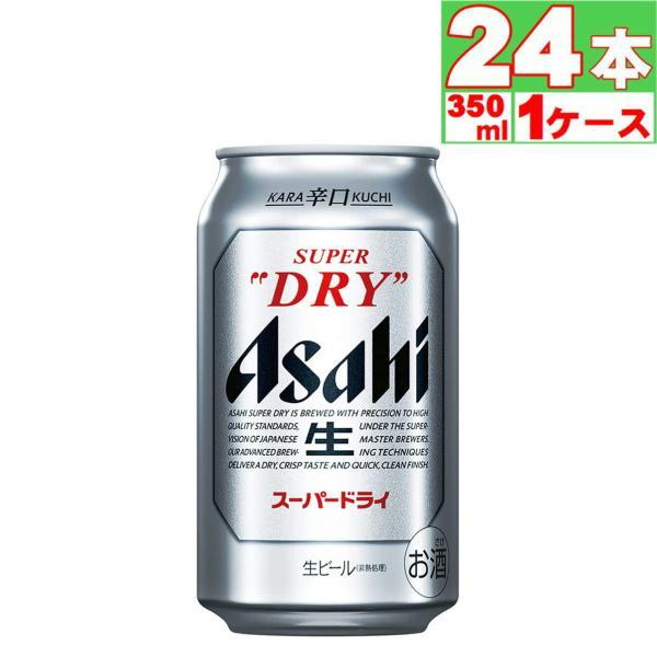 アサヒ スーパードライ 5% 350ml×24本入 ビール缶 アサヒビール