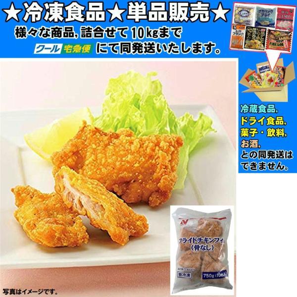 ニチレイ フライドチキンフィレ(骨なし) 約 75gx10枚 750g ★冷凍食品よりどり10個販売★10個でクール代無料!★