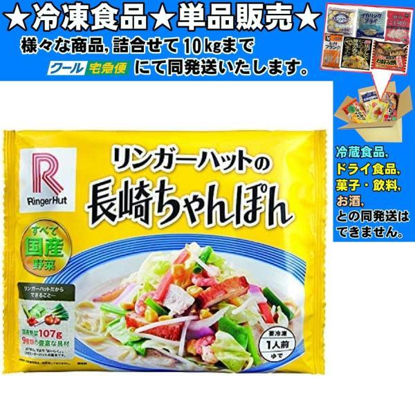 リンガーハット 長崎ちゃんぽん 約 305g ★冷凍食品よりどり10個販売★10個でクール代無料!★