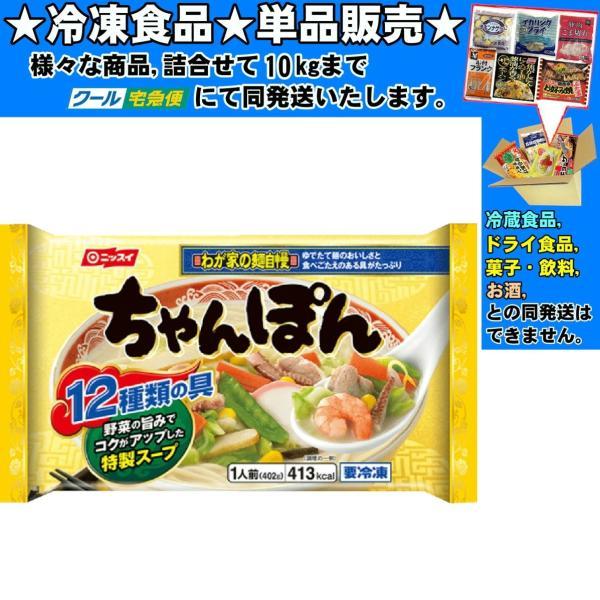 ニッスイ わが家の麺自慢 ちゃんぽん 402g ★冷凍食品よりどり10個販売★10個でクール代無料!★