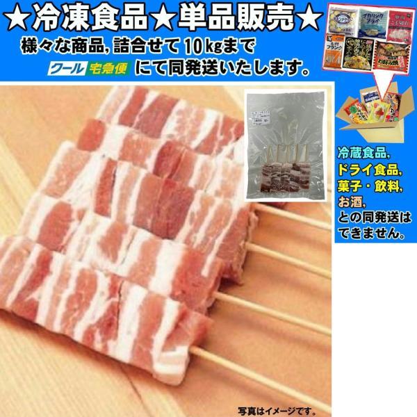 豚バラ串 メキシコ産 約 30gx5本 150g ★冷凍食品★詰合せ10kgまで同発送★