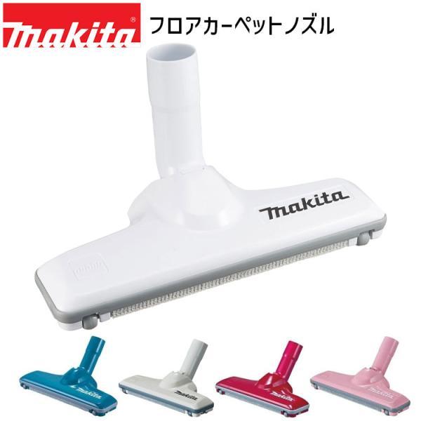 マキタ フロア・カーペットノズル A-66248 A-59922 A-59938 A-61282 A-59950