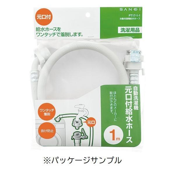 三栄水栓 自動洗濯機給水ホース PT17-1-1.5