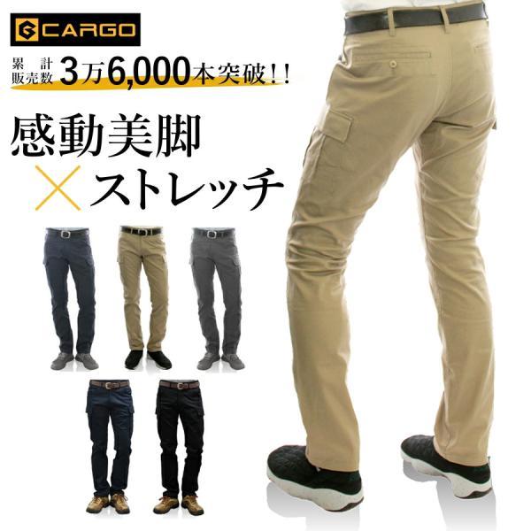 「GLADIATOR(グラディエーター)」スリムカーゴパンツ/G5005「2016 EXS 年間 作業服」* 作業着 作業ズボン メンズ*|prono-webstore