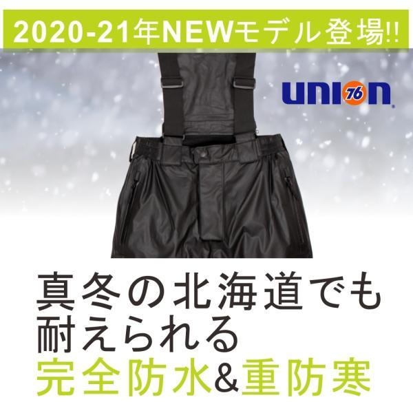 【送料無料】 【上下別売】「UNION76(ナナロク)」防水防寒PUサロペット/No.76-1712/【2017 WEX 新作 防寒 カッパ】|prono-webstore|02