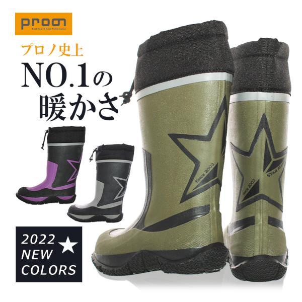 「プロノ」裏フェルト防寒長靴スターマリン・12's STAR / STM-1701 / 防寒 長靴 冬 雪かき 除雪 釣り 耐久性 丈夫