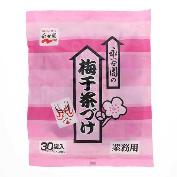 永谷園 梅干お茶漬け 30袋