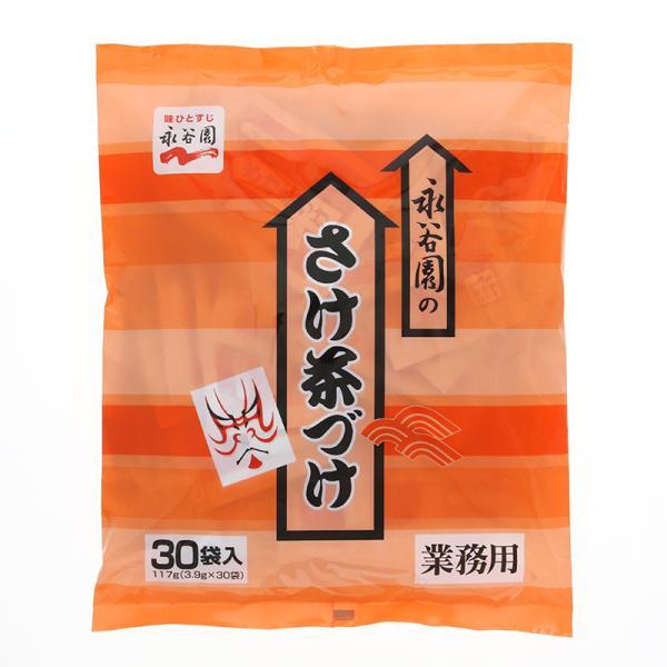 永谷園 業務用サケ茶漬け 30袋