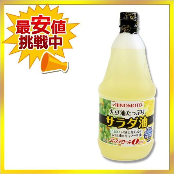 味の素 大豆たっぷりサラダ油 業務用 1350g