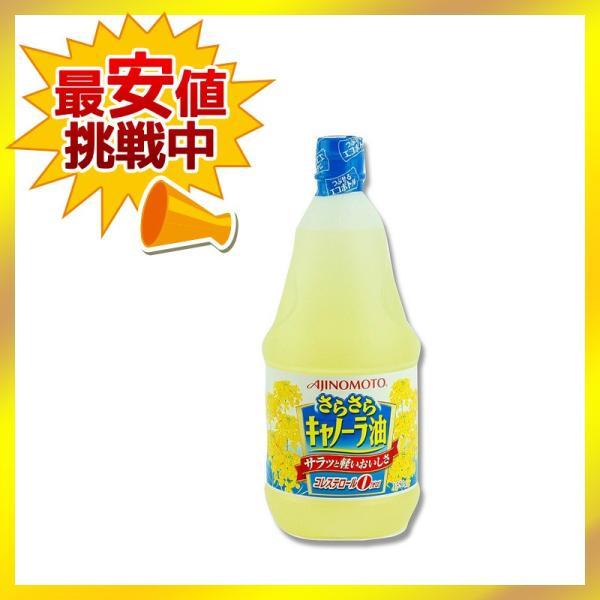 味の素 サラサラキャノーラ油 業務用 1350g
