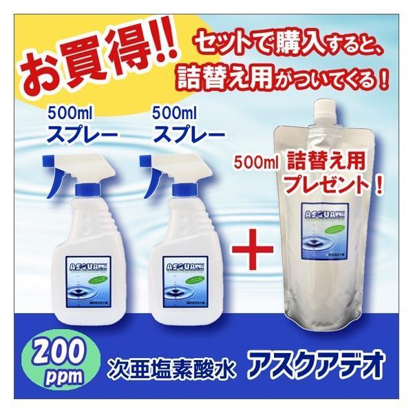 除菌消臭 次亜塩素酸水  アスクア デオ  スプレー200ppm(500ml)2本セット propre-racli