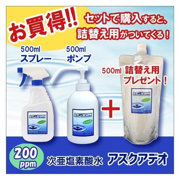 除菌消臭 次亜塩素酸水 アスクア デオ スプレーボトル&手指洗浄用ポンプ式セット 各200ppm(500ml)|propre-racli