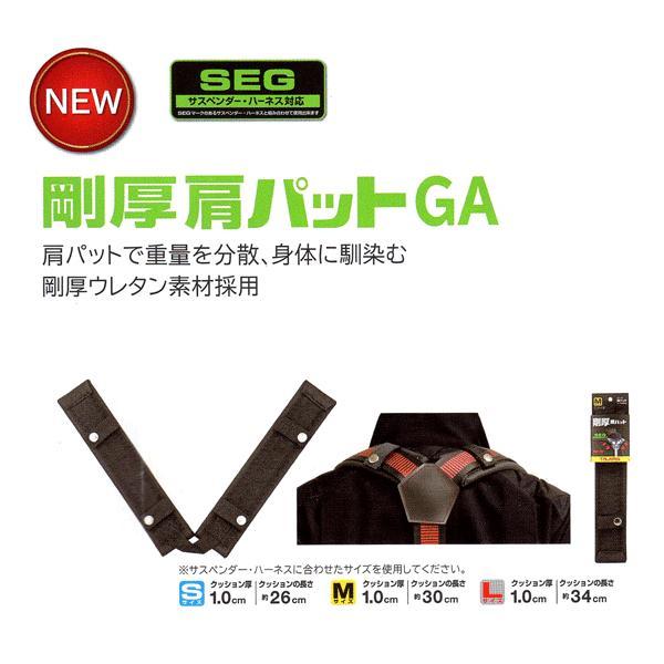 TJMデザイン(タジマ) 剛厚肩パット GA  ≪SEGサスペンダー・ハーネス対応≫|proshop-asahi
