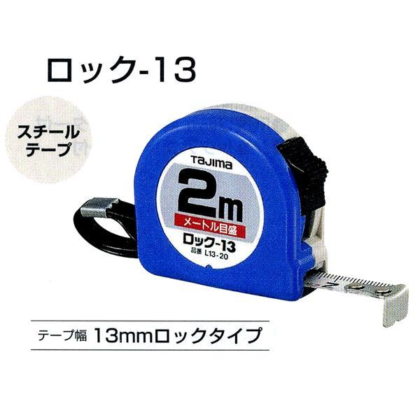 TJMデザイン(タジマ) コンベックス ロック-13 【2m】