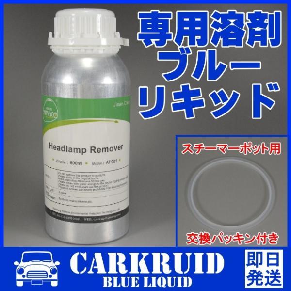 ヘッドライト コーティング スチーマー 溶剤 ブルーリキッド 液剤 1本