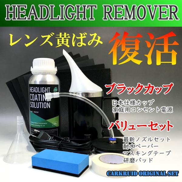ヘッドライト黄ばみ除去スチーマー ブラックカップ シンプルセット コーティング クリーナー 磨き