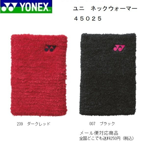YONEX ヨネックス 防寒用 ネックウォーマー 45025 男女兼用