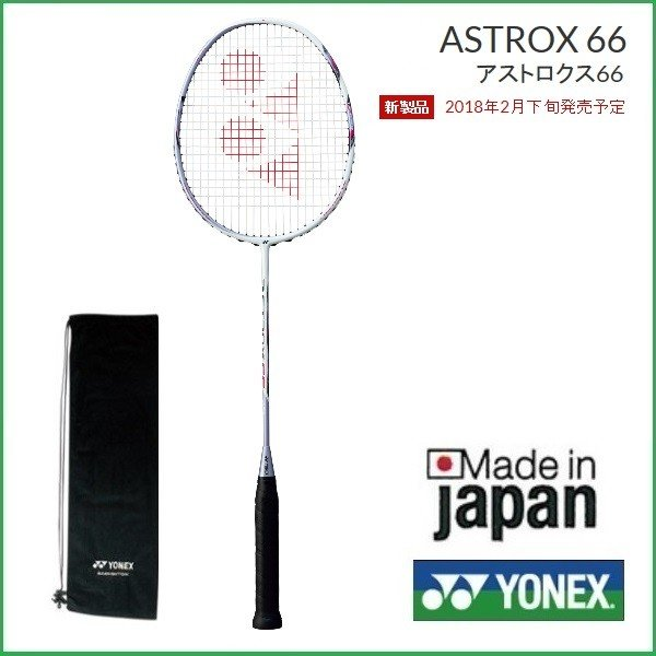 YONEX ヨネックス バドミントンラケット アストロクス 66 ASTROX 66 AX66|proshop-yamano