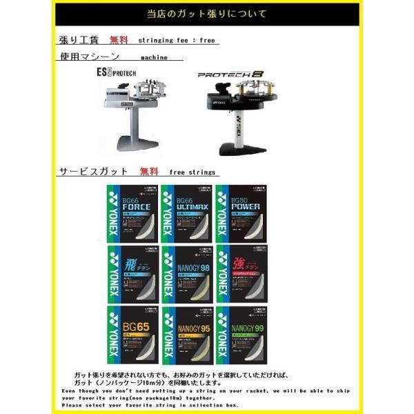 YONEX ヨネックス バドミントンラケット アストロクス 66 ASTROX 66 AX66|proshop-yamano|04
