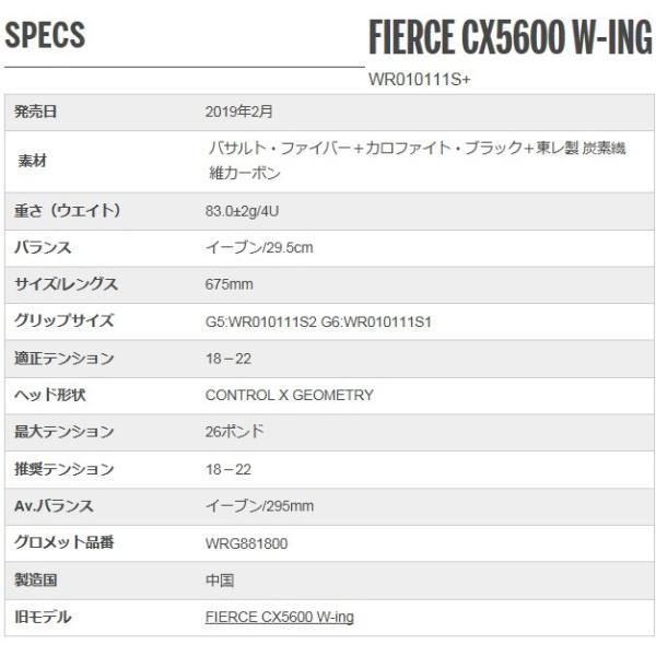 FIERCE CX 5600 W-ING  ウィルソン バドミントンラケット フィアースCX5600 WR010111s+ proshop-yamano 04