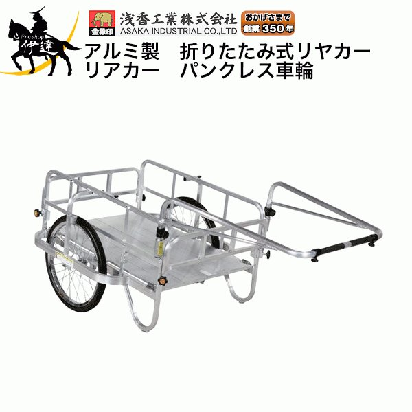 【法人のみ】浅香工業 アルミ製 折りたたみ式リヤカー リアカー パンクレス車輪 [906N] (/D)