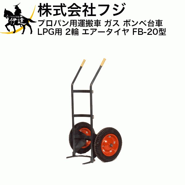 ■送料見積品■【法人のみ】フジ ハンドカー プロパン用運搬車 ガス ボンベ台車 LPG用 2輪 (エアータイヤ) FB-20型 (/A)
