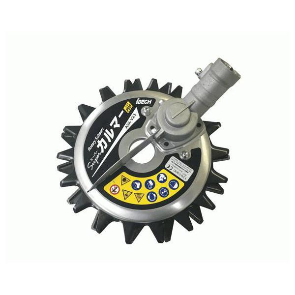 【送料無料】(株)アイデック スーパーカルマーPRO (刈払機式アタッチメント) [ASK-V23] (/A)