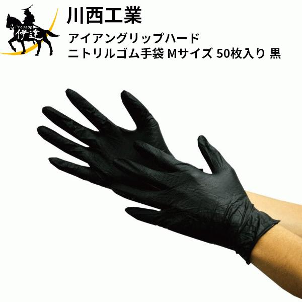 川西工業(/A) アイアングリップハード ニトリルゴム手袋 Mサイズ 50枚入り 黒 [2064BK-M] ブラック ニトリルグローブ