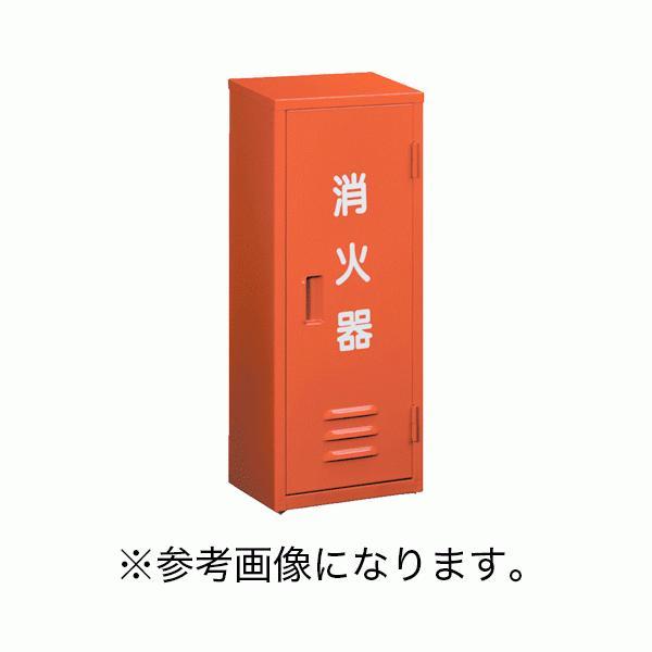 モリタ宮田工業 消火器格納箱(ステンレス製) [BF101S] (/J)